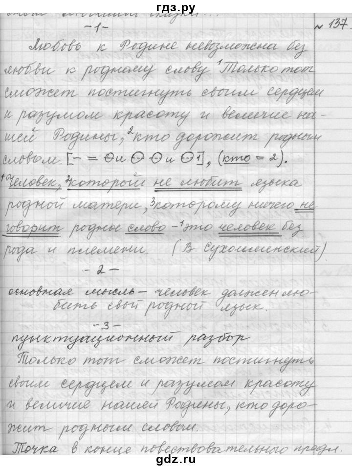 М.в.панов русский язык 5 класс ответы