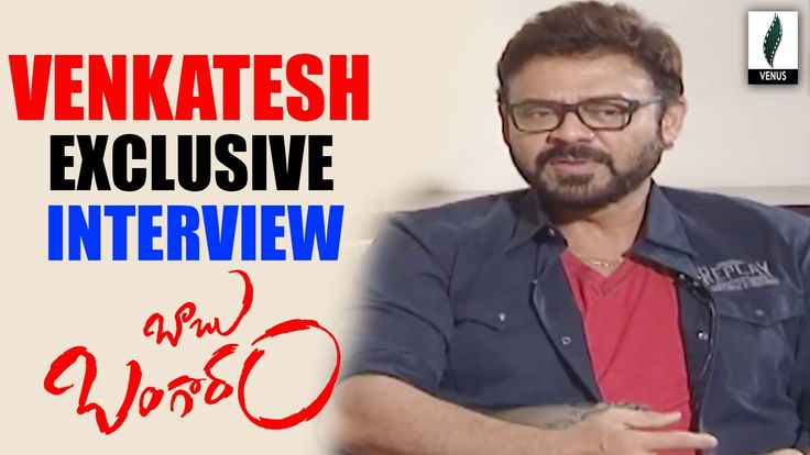 Venkatesh Interview About Babu Bangaram Movie || Exclusive Video || Venu...