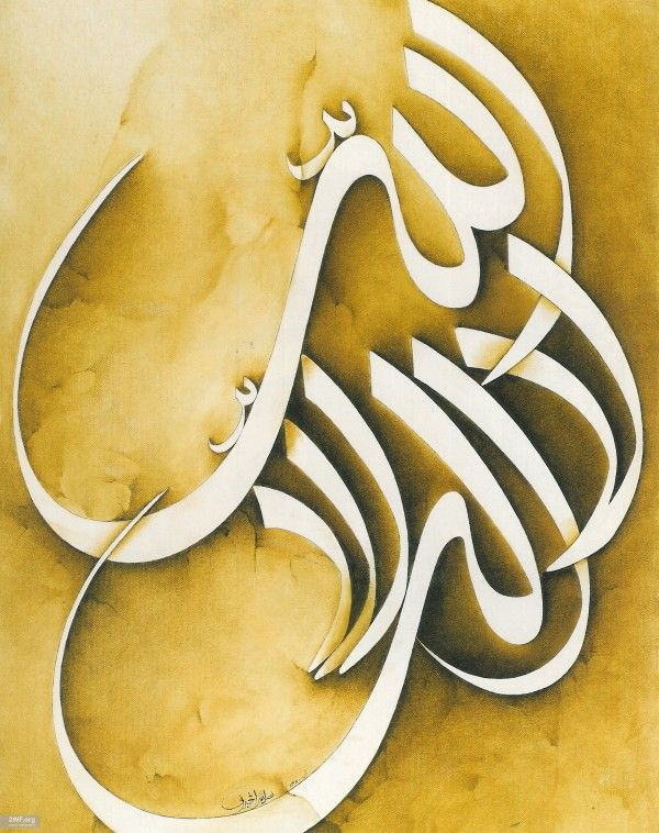 Al Shahadah in Persian Calligraphy Art Painting