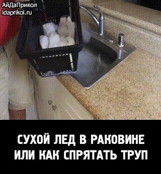 Сухой лед в раковине или как спрятать труп / АйДаПрикол :)