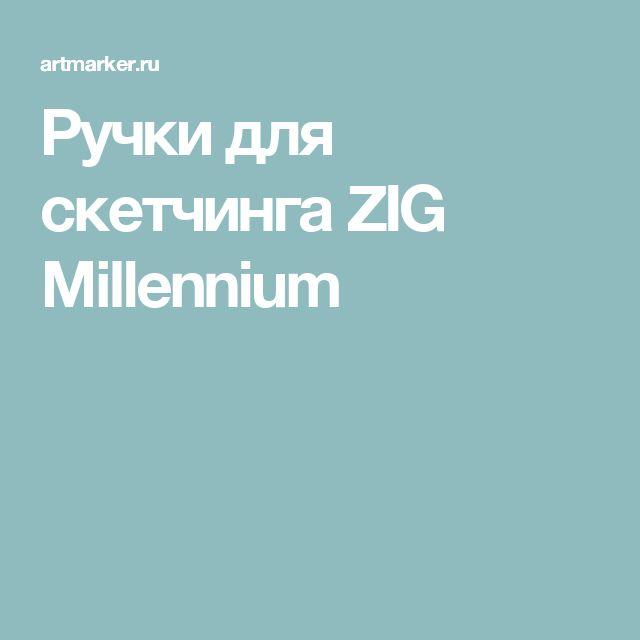 Ручки для скетчинга ZIG Millennium