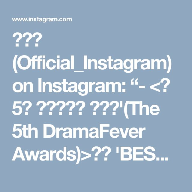 "이동욱 (Official_Instagram) on Instagram: ""- <제 5회 드라마피버 어워즈'(The 5th DramaFever Awards)>에서 'BEST SUPPORTING ACTOR상'을 수상한 배우 이동욱씨의 수상 소감☆ #드라마피버어워즈 #DramaFeverAwards #이동욱…"""