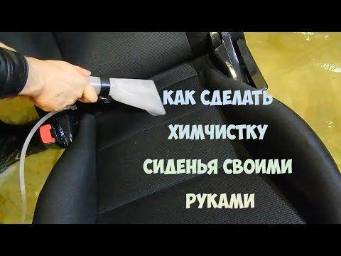 Как сделать химчистку сиденья своими руками