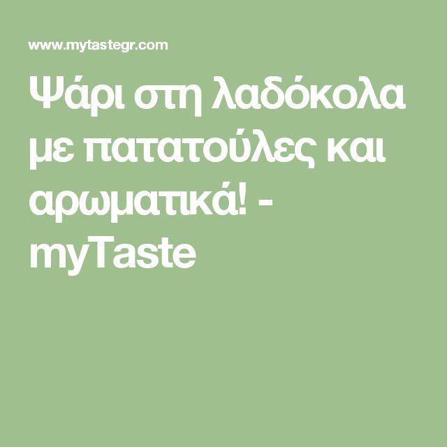 Ψάρι στη λαδόκολα με πατατούλες και αρωματικά! - myTaste