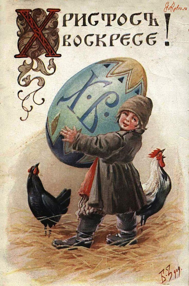 Пасха дореволюционная открытка