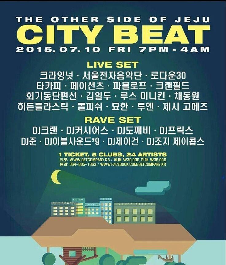 하이제주 - 이달의축제/행사 - [7/10(금)] 제주 시티비트 클럽공연 안내