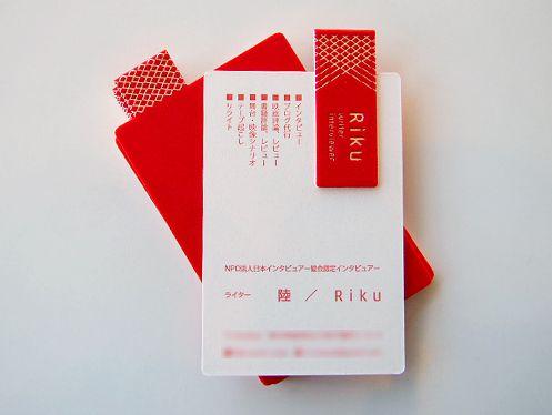 ウーペ変形型名刺 | 活版印刷、特殊加工の名刺│メイシスト