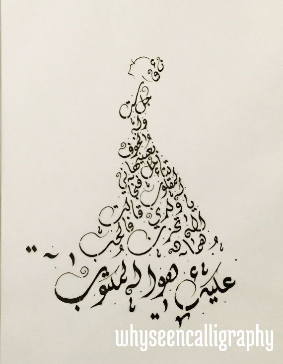 Calligraphy Coffee