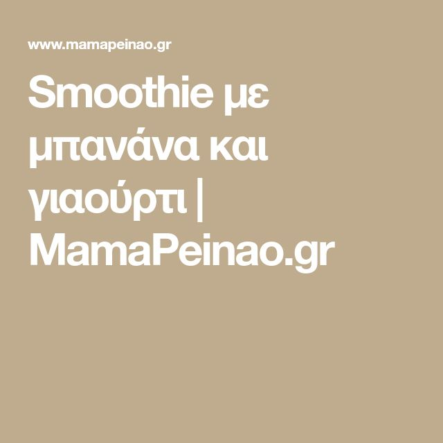 Smoothie με μπανάνα και γιαούρτι | MamaPeinao.gr