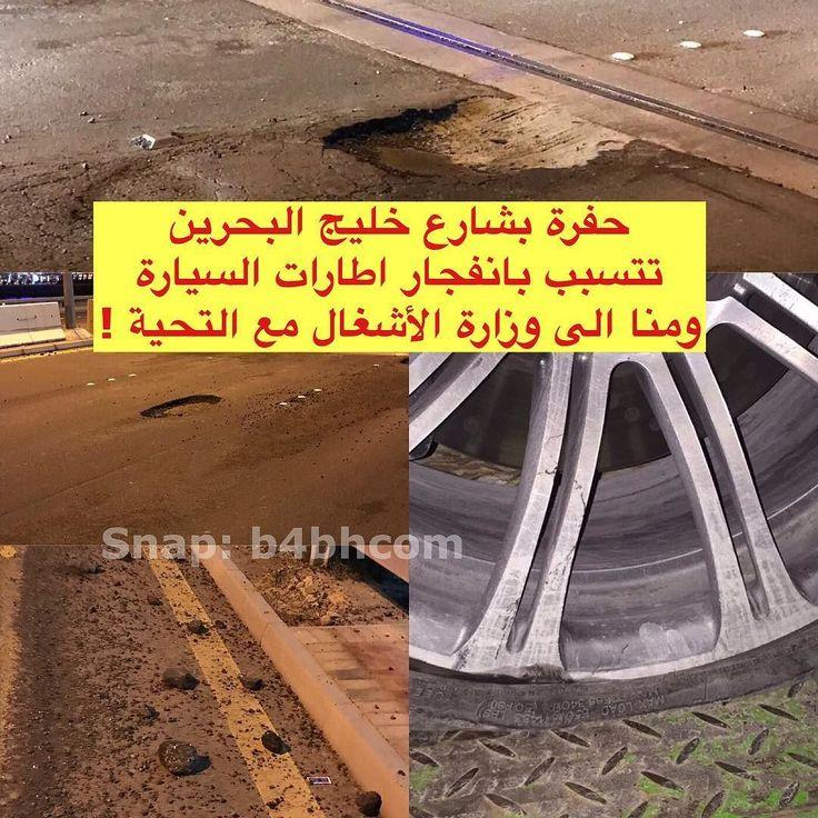 وهذي المرة الثانية خلال اقل من سنتين ... اليوم انفجرت اطارات سيارتين @bahrain_works . . #فعاليات_البحرين #bahrain_events #السياحة_في_البحرين #tourism_bahrain #tourism_in_bahrain #tourism #travel  #البحرين #bahrain #الكويت #السعودية #قطر # #الإمارات #دبي #عمان #uae #mydubai #dubai #oman #ksa #kuwait  #qatar #saudiarabia #b4bhcom