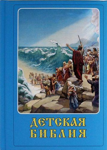 Яскевич А., сост. Детская Библия