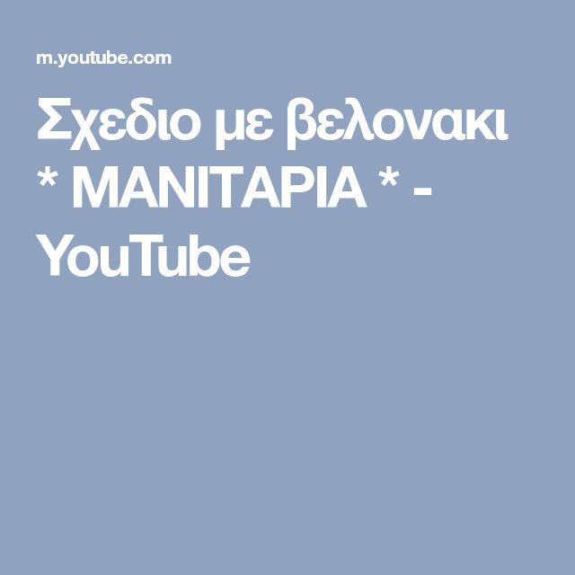 Σχεδιο με βελονακι * ΜΑΝΙΤΑΡΙΑ * - YouTube