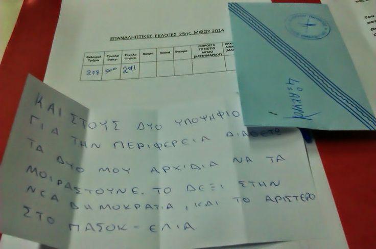 parianos dromos: ΑΠΟΚΛΕΙΣΤΙΚΟ - ΝΤΟΚΟΥΜΕΝΤΑ ΑΚΥΡΩΝ ΨΗΦΟΔΕΛΤΙΩΝ ΣΤΗΝ...