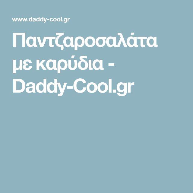 Παντζαροσαλάτα με καρύδια - Daddy-Cool.gr