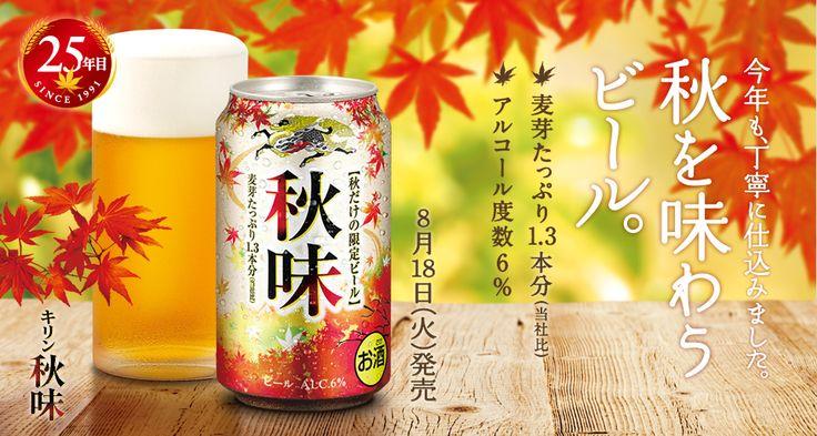 今年も、丁寧に仕込みました。秋を味わうビール。【麦芽たっぷり1.3本分(当社比)】【アルコール度数6%】8月18日(火)発売 キリン秋味