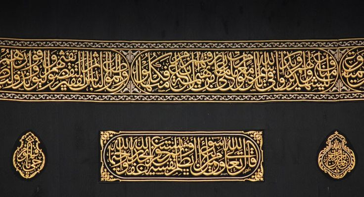 the kiswah (covering for the Ka'aba)