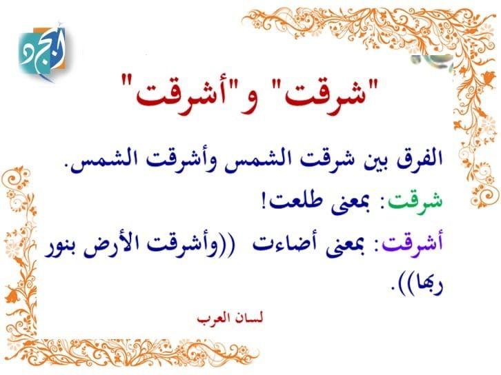 مالفرق بين أشرقت الشمس و شرقت الشمس Learning Arabic Learn Arabic Language Arabic Language