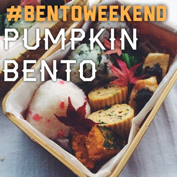 Bento Weekend  It's that time of year again! Pumpkin pie and pumpkin soup and all those great foods that you get around this time of year or at Thanksgiving (if they do that where you are), so we want to pick one of our favorites, the pumpkin, to be the main character in our Bento Weekend for this week.  http://en.bentoandco.com/blogs/news/10485629-pumpkin-bento-bento-weekend-21
