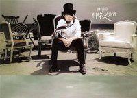 Yoga Lin: Mysery Yoga (CD + Bonues DVD) (Taiwan Import) - (WV0B)