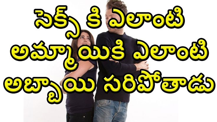What type of man suitable for woman || సెక్స్ కి ఎలాంటి అమ్మాయికి ఎలాంటి...