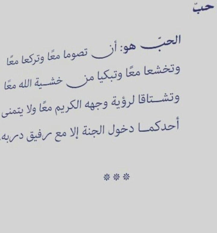 اللهم ارزقني الزوج الصالح Words Some Quotes Sweet Words