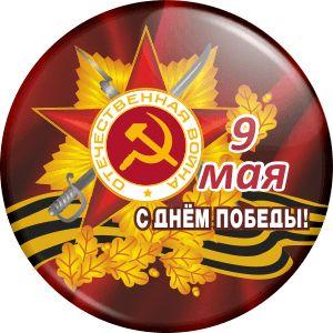 Значок 70 лет Победы (Артикул 9М 002)