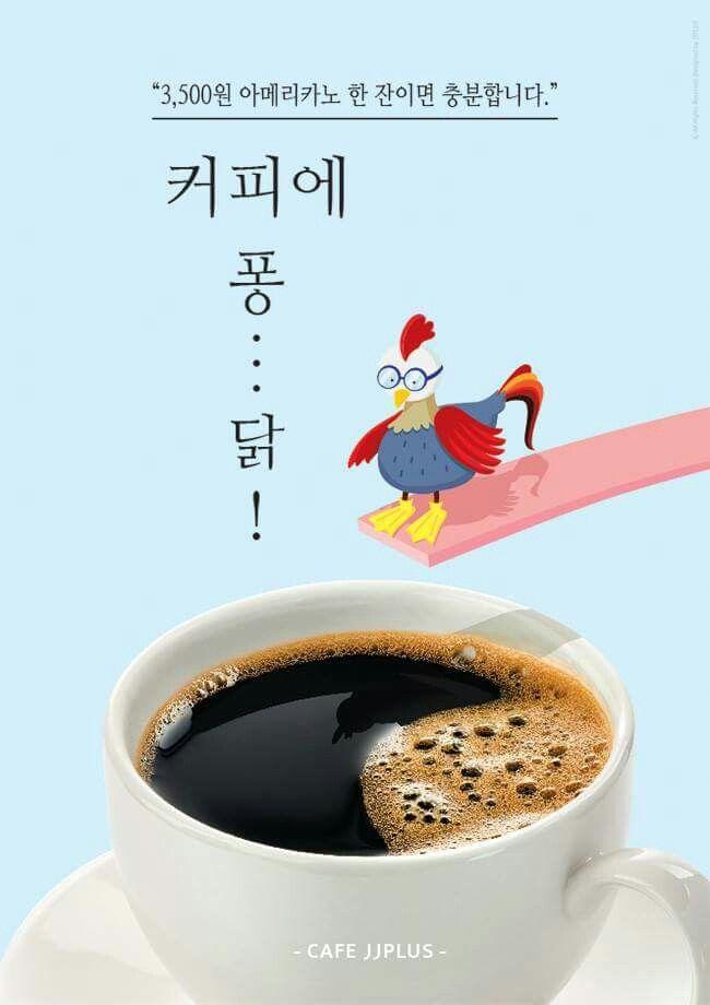 커피에 퐁닭 New Poster by JJPLUS www.jjshopkorea.com