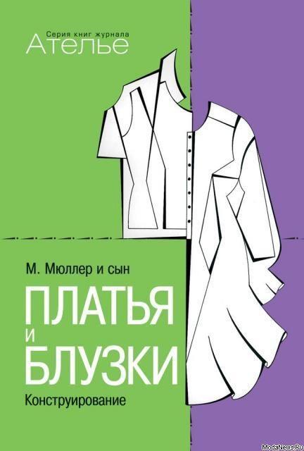 Книга «М.Мюллер и сын. Платья и блузки. Конструирование» по конструированию и технологии изготовления одежды (46897.Kleider.Blus