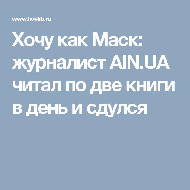 Хочу как Маск: журналист AIN.UA читал по две книги в день и сдулся