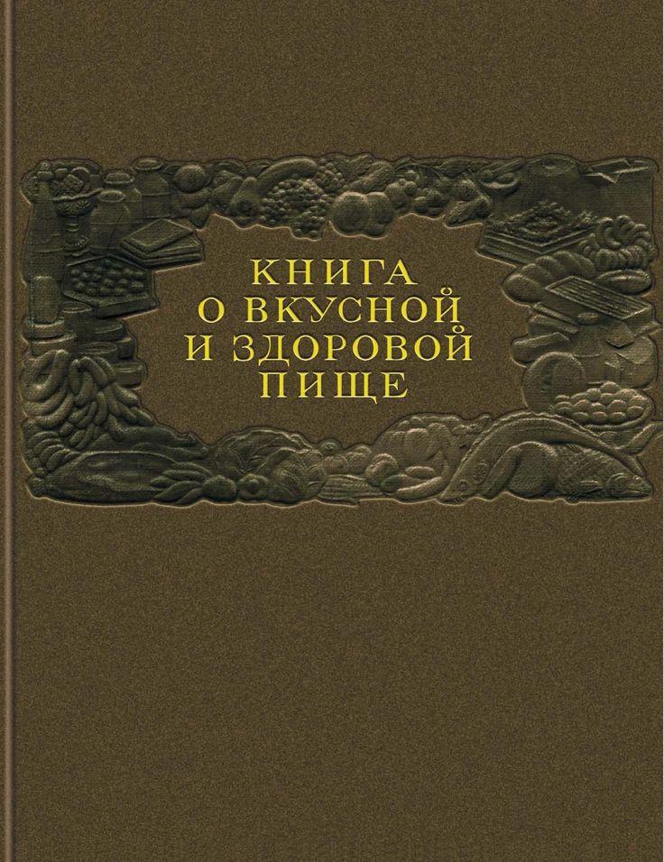 Книга о вкусной и здоровой пище 1952 Культовая книга о еде