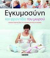 Εγκυμοσύνη και φροντίδα του μωρού