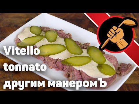 Вителло тонато – холодная закуска на праздничный стол - YouTube