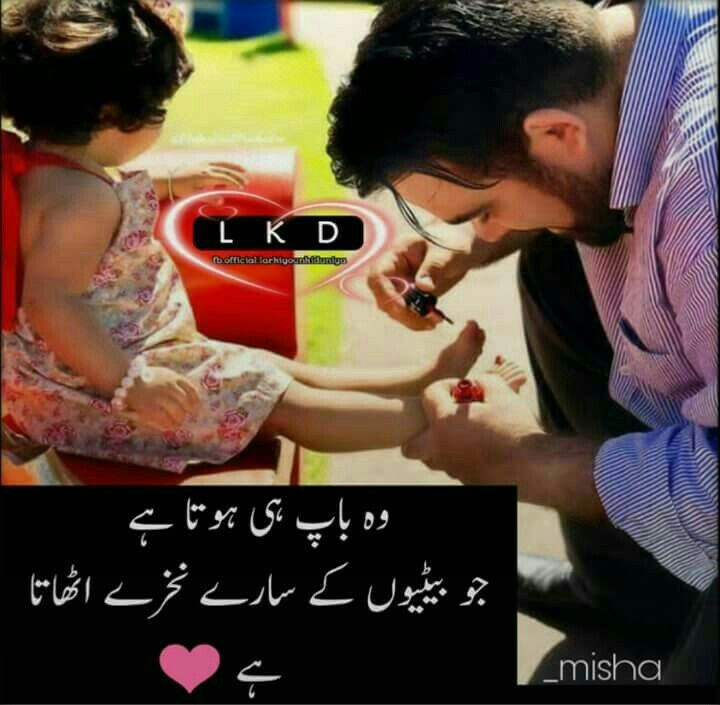 Baba jani..#HaÝÂ | Love my kids quotes, Mom and dad quotes, I love my parents