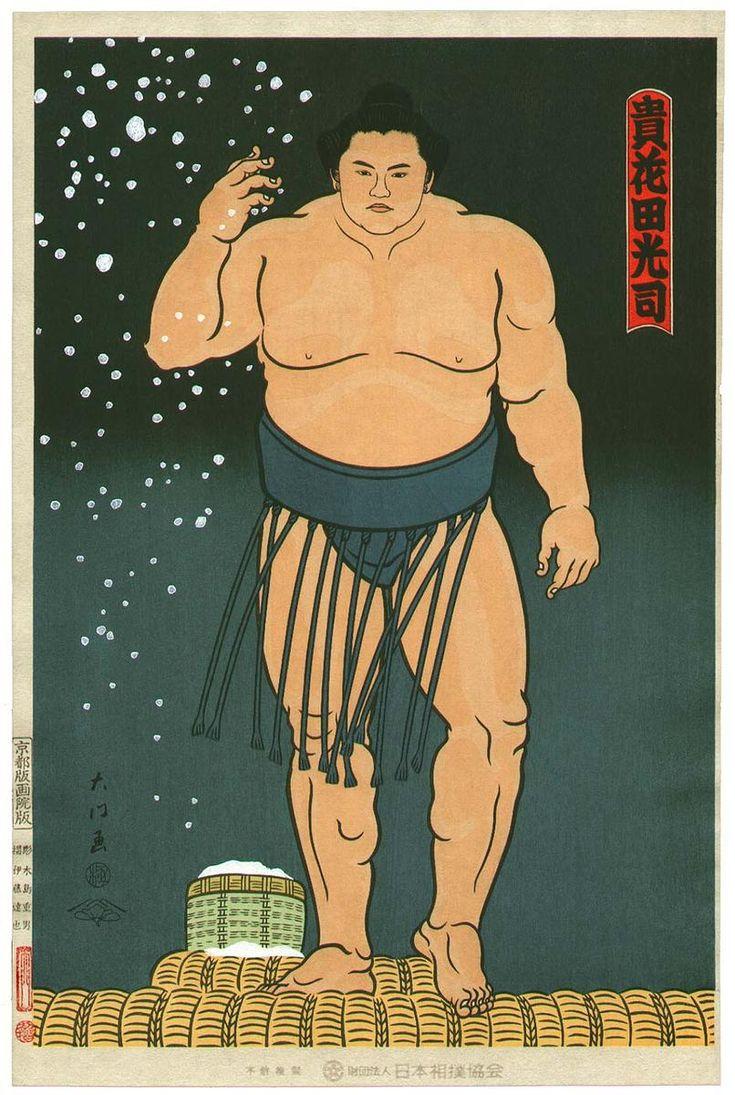 Artist: Daimon Kinoshita Title: Sumo Wrestlers-Takahanada Date:1985