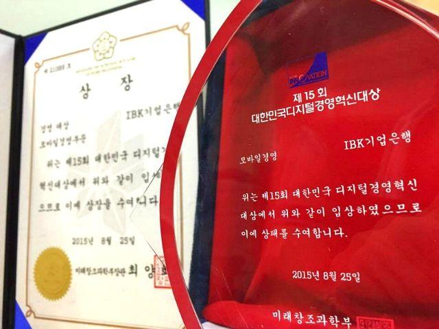 IBK기업은행이 제15회 대한민국 디지털경영혁신대상에서 모바일경영 부문 미래창조과학부장관상을 수상했습니다.