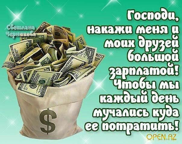 Поздравление с днем рождения мужчине про деньги