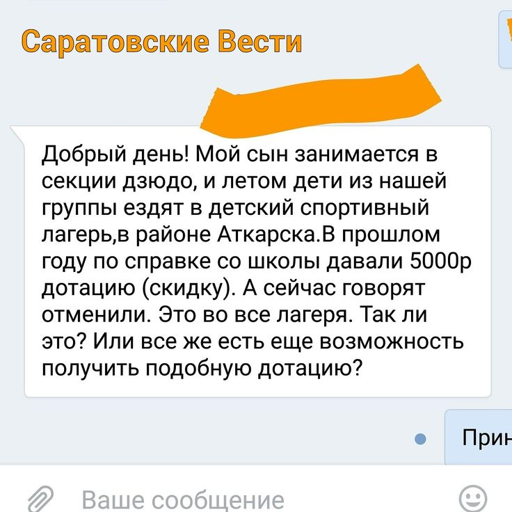 Обращение от подписчика. Просим проконсультировать или дать совет. Спасибо. #НеКандидатНеДепутат #АртемовМаксим #саратов #энгельс #saratov #engels #спорт #sport #детицветыжизни #дети #зож #дзюдо #дзюдосаратов