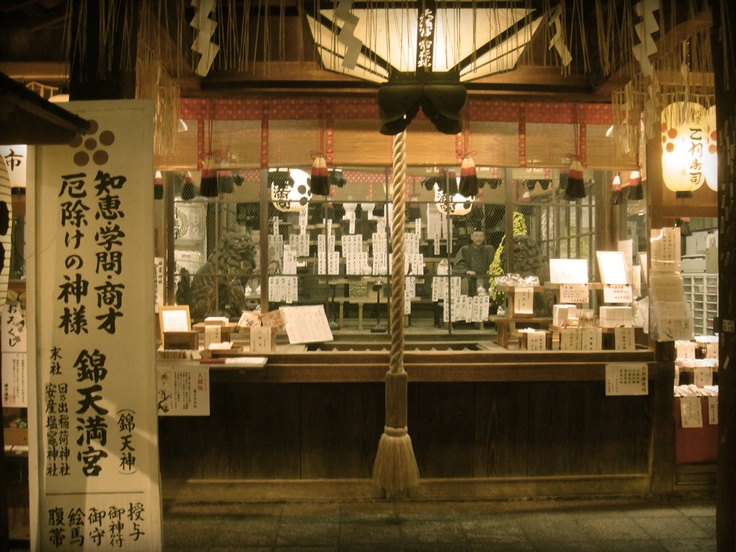 Nishiki Tenman-gu Shrine