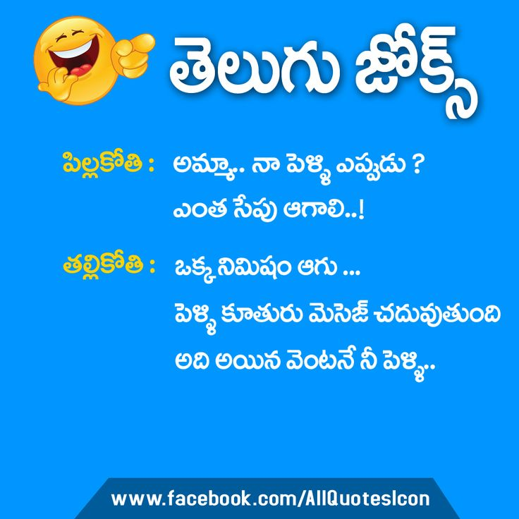 Fun Time Quotes In Hindi: 8 Best Telugu Love SMS Images On Pinterest