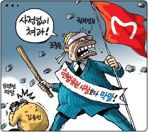 [김용민의 그림마당]2012년 4월 7일
