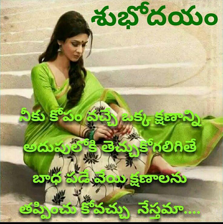 Pin By ...Anjali... Mohan Kr On Good Morning Telugu