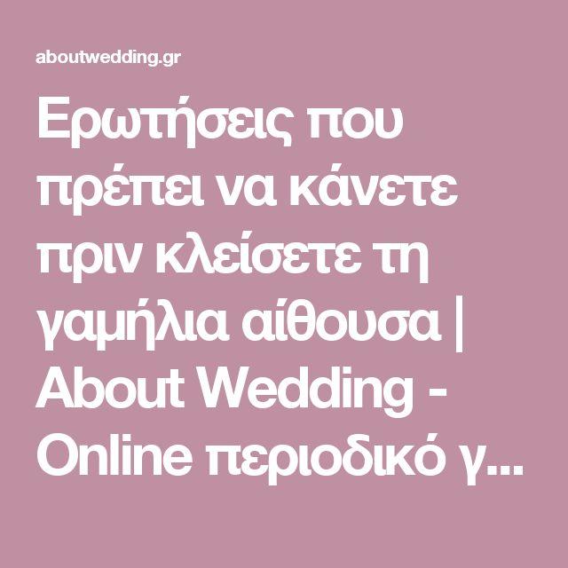 Ερωτήσεις που πρέπει να κάνετε πριν κλείσετε τη γαμήλια αίθουσα | About Wedding - Online περιοδικό γάμου, ιδέες για οργάνωση, νυφικά, χτενίσματα, στολισμό και έναν τέλειο γάμο