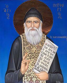 Πνευματικοί Λόγοι: Πώς αντιμετώπιζε ο Άγιος Γέροντας Πορφύριος την αρ...