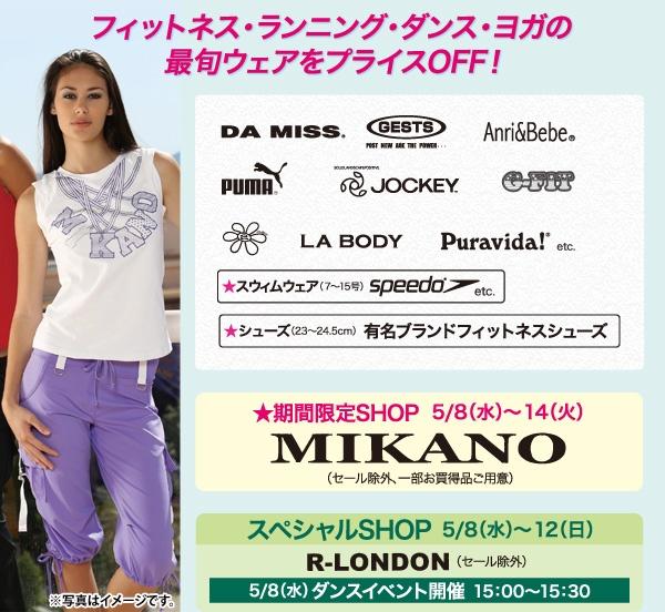 フィットネス・ランニング・ダンス・ヨガの最旬ウェアをプライスOFF!  5/8(水)~ プランタン銀座にて。 http://www.printemps-ginza.co.jp/shopinfo/event/130508_exciting_sports/