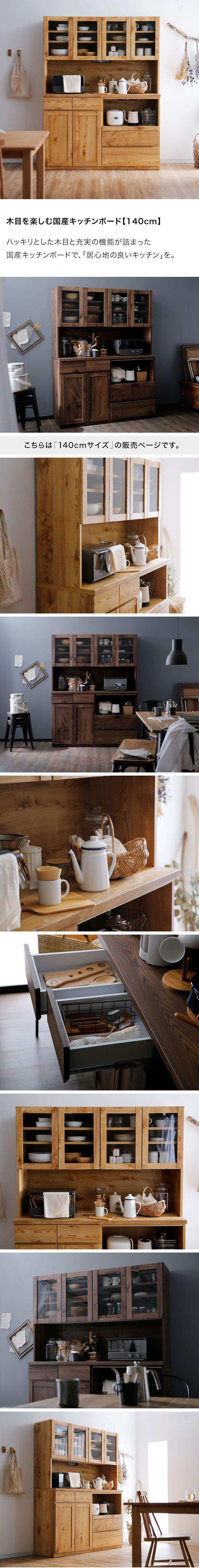 キッチン 収納 国産 日本製 開梱設置無料。食器棚 完成品 キッチン収納 140cm キッチンボード カップボード レンジ台 引き戸 スライド 引き出し スライドレール 可動棚 キッチン 耐震 収納 国産 日本製 開梱設置無料