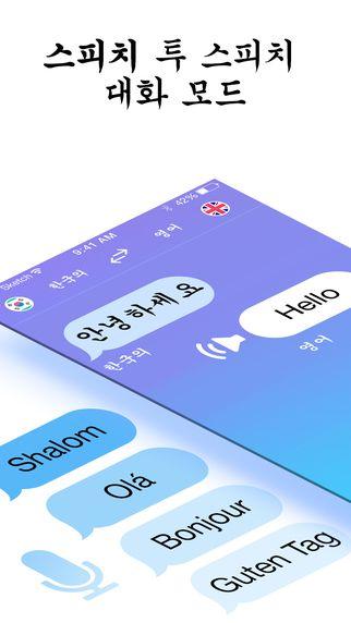음성 번역기 2GO - 번역 어플 및 말하기. Ascella Apps