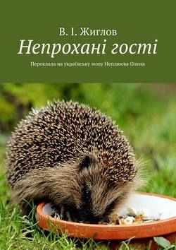 Уцій книзі розповідається про дивовижну дружбу між кішкою і собакою, атакож про красу узбережжя Чорного моря. Книга стане прекрасним побарком для вашої дитини.