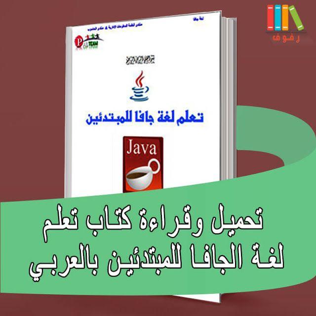 تحميل وقراءة كتاب تعلم لغة الجافا للمبتدئين بالعربي مجانا Pdf Java Tutorial Learning Tutorial