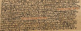 El Papiro Prisse, descubierto por Émile Prisse d'Avennes (1807 - 1879) en Tebas (Egipto), en 1856, es uno de los más antiguos manuscritos conocidos del mundo (c. 1900 a. C.) y actualmente se encuentra en la Biblioteca Nacional de Francia.