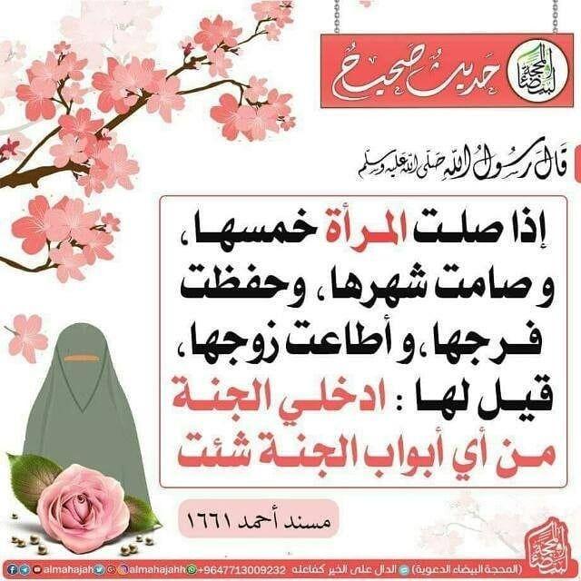 اذا صلت المرأة خمسها حديث النبي Arabic Quotes Islam Quotes